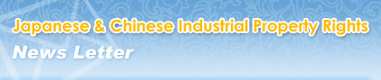 Japanese & Chinese Industrial Property Rights